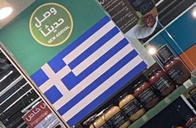 Suudi Arabistan boykotta yeni bir safhaya geçti: Yunan bayrağı asıyorlar